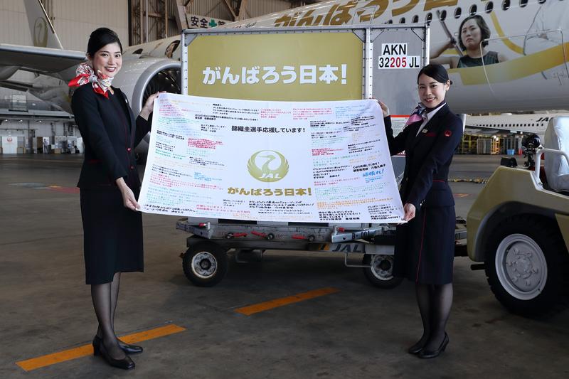 JAL社員からの応援メッセージが描かれた横断幕
