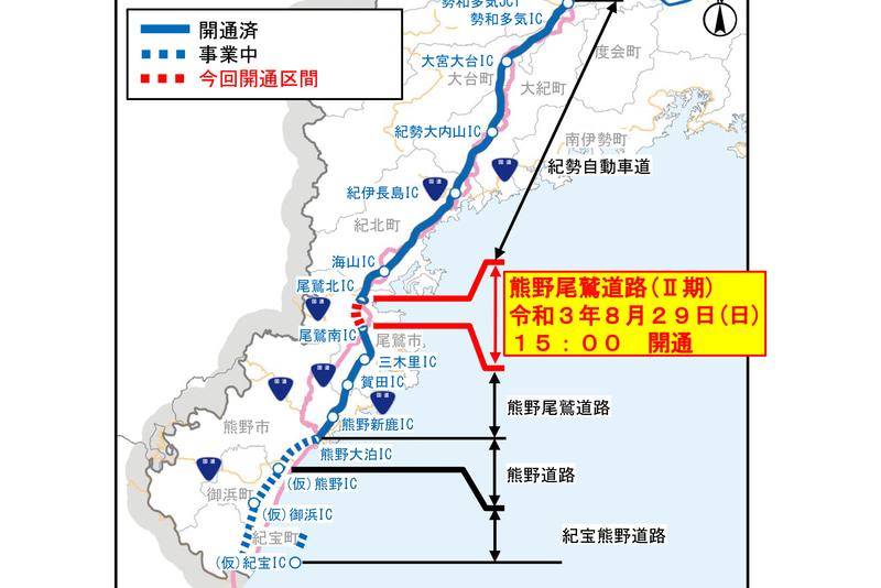 熊野尾鷲道路(II期)尾鷲北IC~尾鷲南IC間が8月29日に全線開通