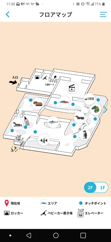 アプリではフロアマップや生き物の解説などを見ることができる