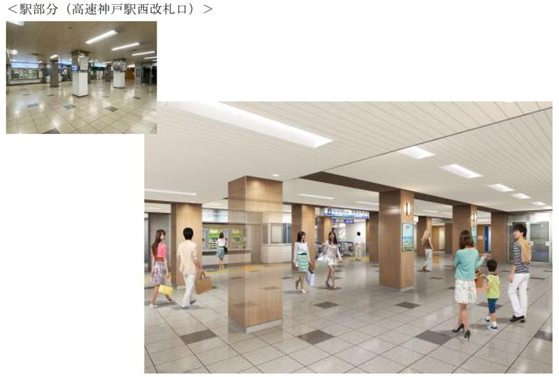 美装化イメージ(高速神戸駅西改札口)