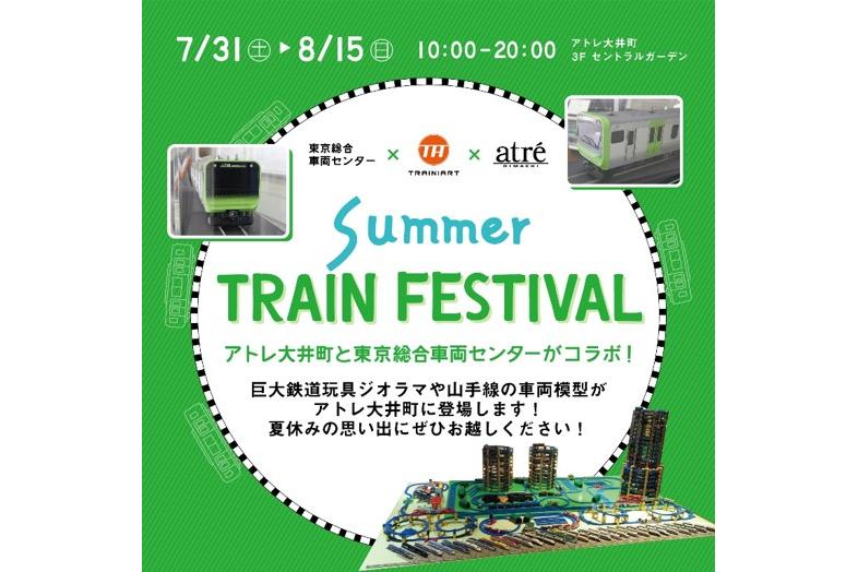 アトレ大井町で「SUMMER TRAIN FESTIVAL」を開催