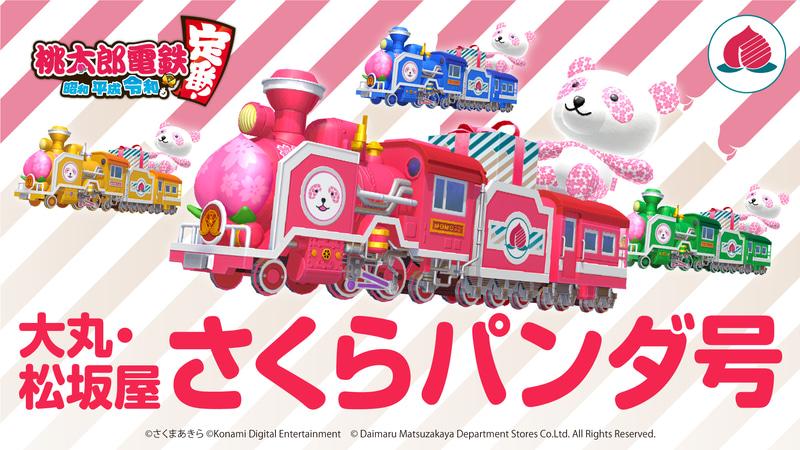 ゲーム内で使えるオリジナルSL「大丸・松坂屋さくらパンダ号」プレゼント