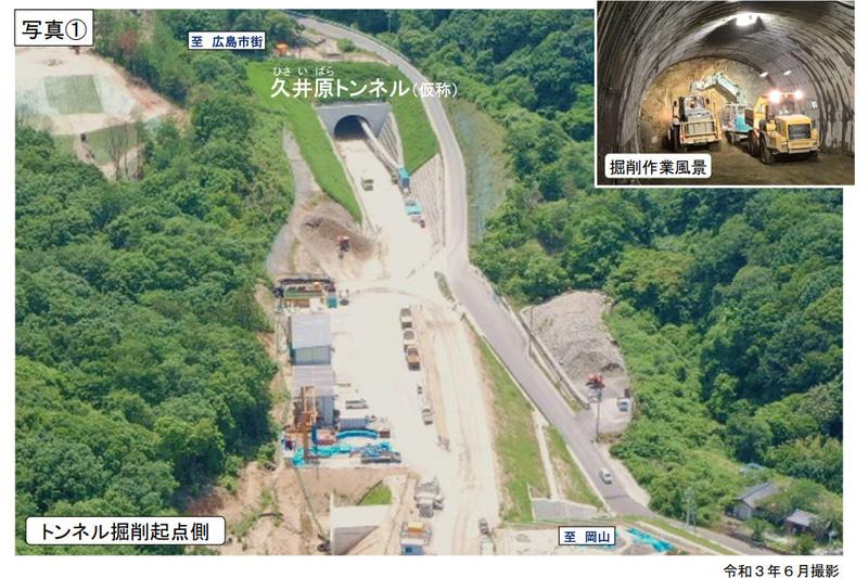 国道2号 安芸バイパス「久井原トンネル(仮称)」が8月2日に貫通。2024年度開通区間の全トンネルが貫通した