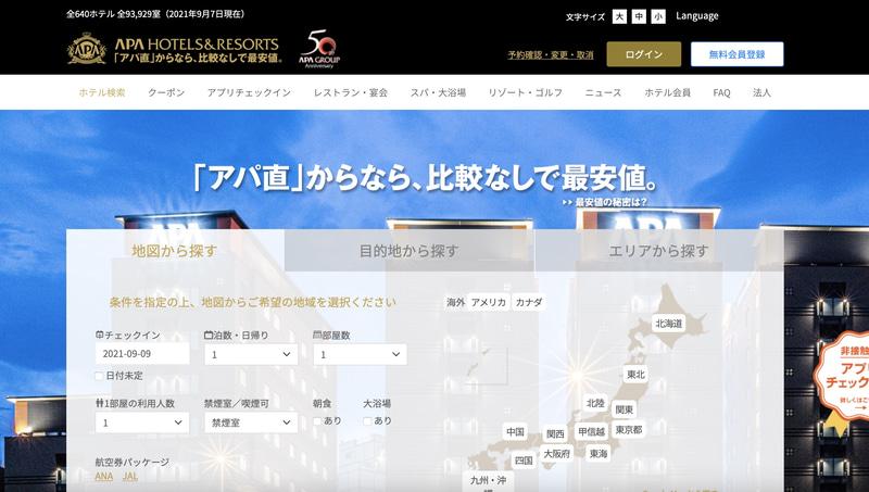 「アパホテル〈大阪門真市駅前〉」を11月15日にオープンする