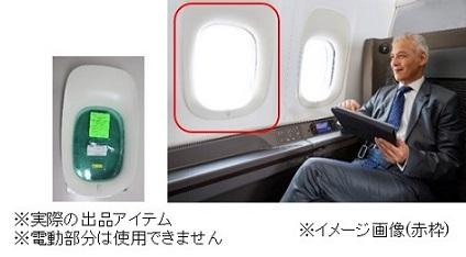ボーイング 777-300ERウインドウフレーム
