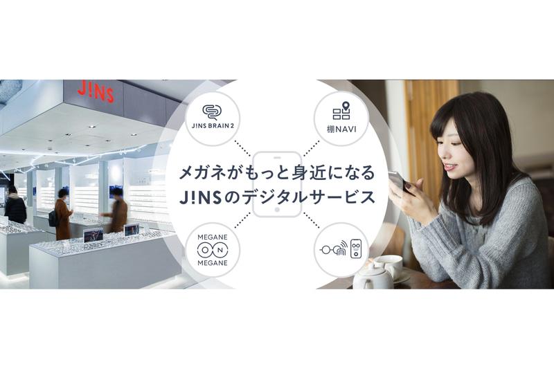 JINSは、最新デジタルサービスを導入する