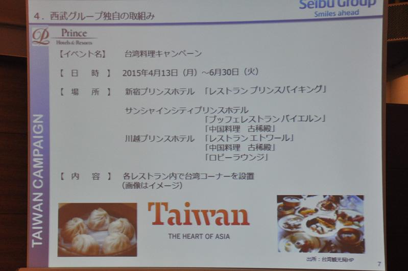 西武独自の取り組み。新宿プリンスホテルや川越プリンスホテルでの台湾料理キャンペーン(4月13日~6月30日)