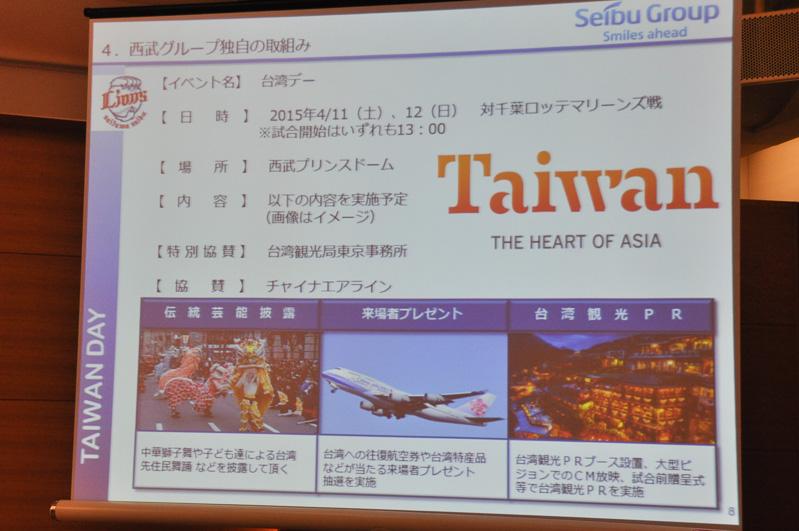 4月11日~12日の台湾デー
