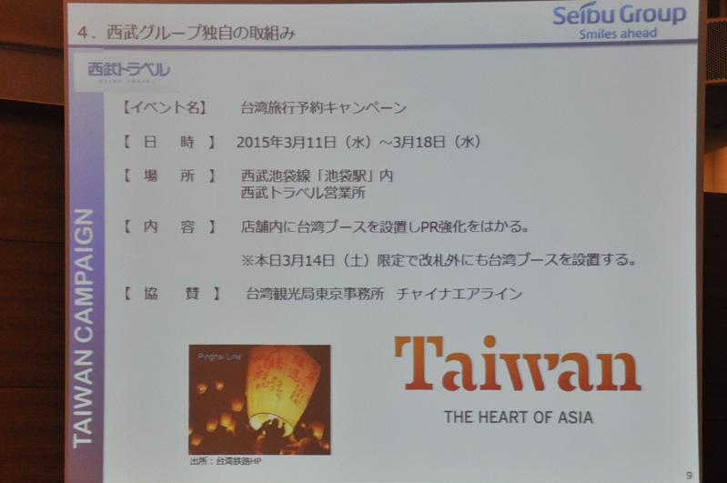 3月11日~3月18日の台湾旅行予約キャンペーン
