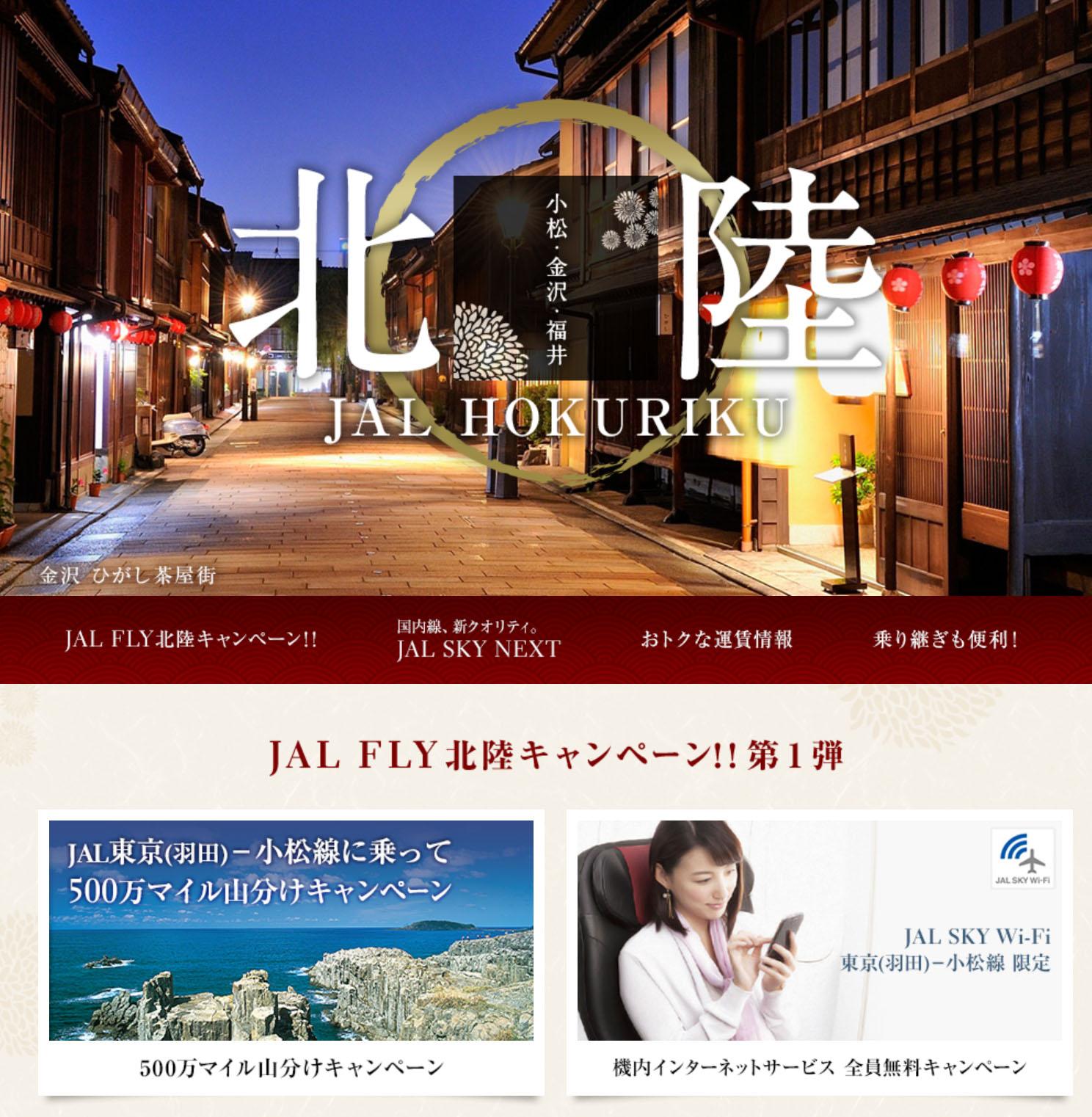 東京(羽田)~小松線の「JAL SKY Wi-Fi」対象便で6月30日までWi-Fi使用が無料になる