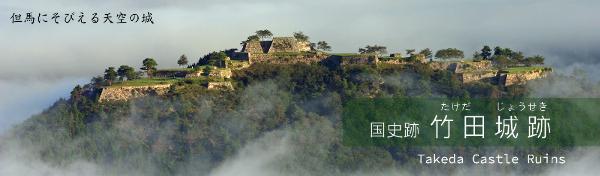 雲海に浮かぶ姿が「天空の城」とも呼ばれる「竹田城跡」