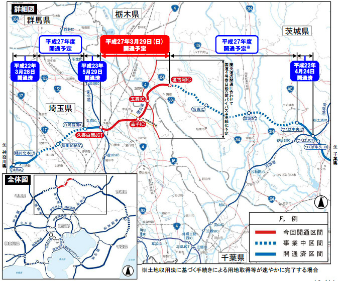 3月29日15時に開通する圏央道 久喜白岡JCT~境古河IC間