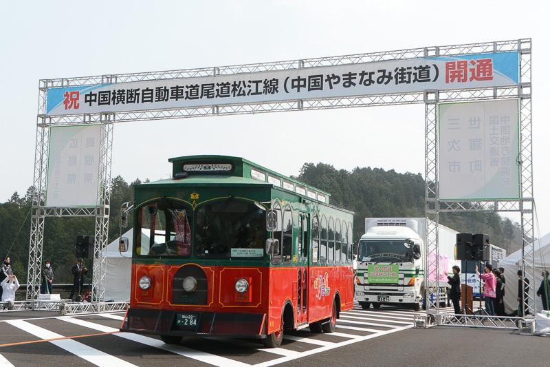 尾道好きっぷラインのバス