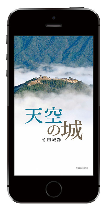 アプリ「天空の城 竹田城跡」のタイトル画面
