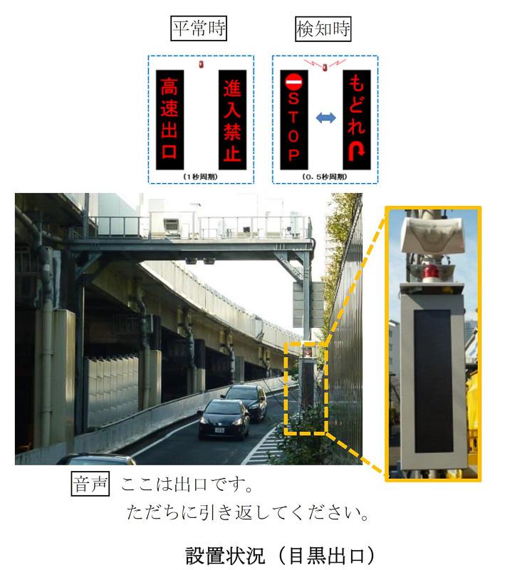 首都高の目黒出口に設置される立入、逆走検知・警告システム