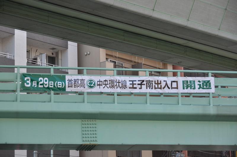 付近の陸橋には王子南出口の開通を示す横断幕がかけられていた