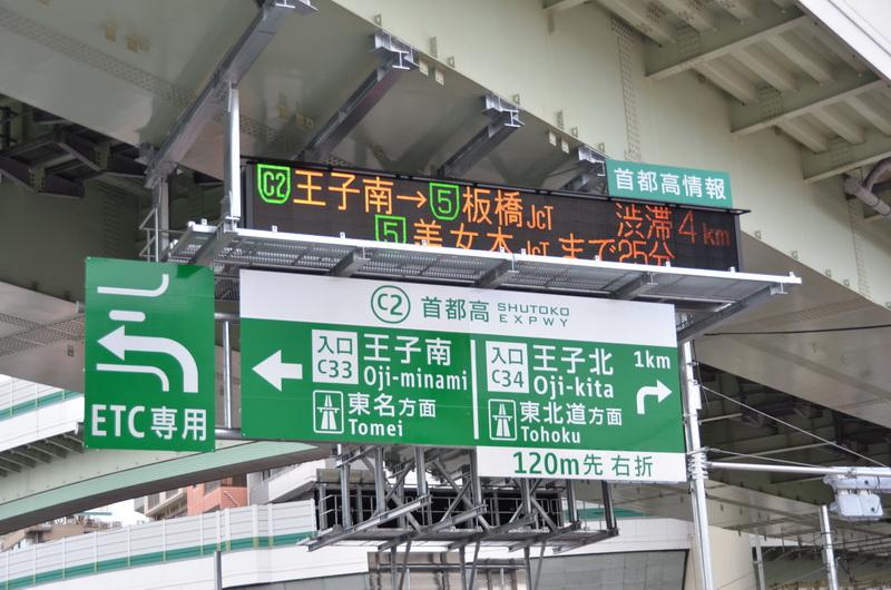 15時以降、案内板上の電光掲示板にも首都高情報が表示されるようになった