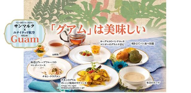 「サンマルク」で提供されるハファデイ!コース(全6品)」。2500円(税別)から提供