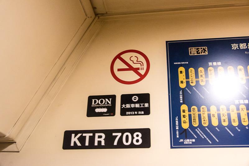 「あおまつ」の車両番号はKTR708、大阪車両工業製で、リニューアルデザインを行った「DON DESIGN ASSOCIEATES」のロゴも見られた