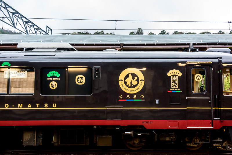 「くろまつ」のロゴ。台車はボルスタレス方式の「FU38D/FU38T」を装備