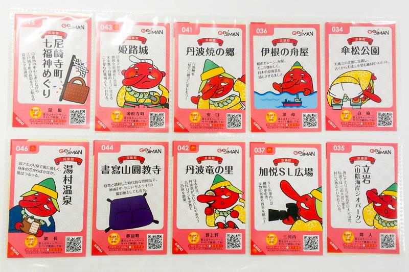 キャンペーンキャラクターのサルタヒコくんが描かれた「GO! JIMANカード」。左下に応募券が付いている