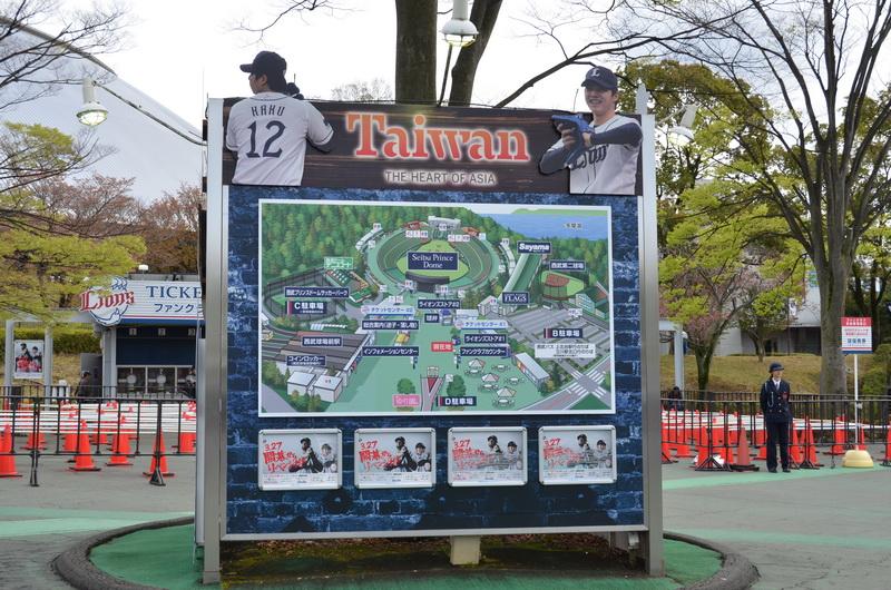 球場前広場には台湾をアピールする看板などを設置