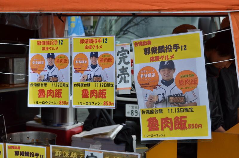 ドーム前広場の屋台では、台湾グルメとして「ルーローファン」などを販売