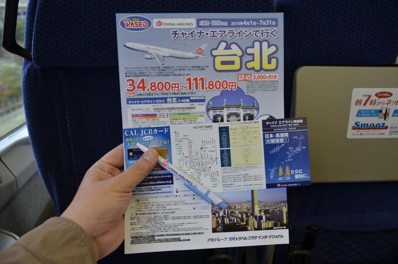 袋には、台湾旅行パンフレット、チャイナエアラインの時刻表、チャイナエアラインのロゴ入りボールペンが入っていた
