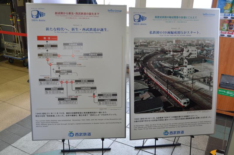 飯能駅では、池袋線沿線の駅舎の写真パネルなども展示された