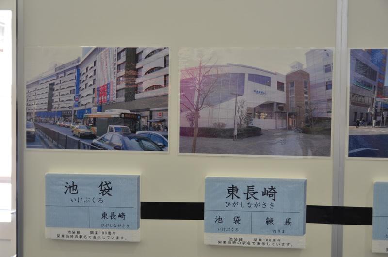 開業時から営業している12駅の写真パネル