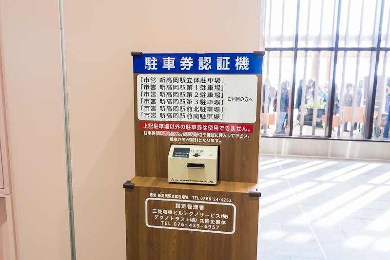新高岡駅周辺には6カ所の市営駐車場があり、駅までクルマで来て、改札内の認証機に市営駐車場の駐車券を入れれば、30日間まで駐車料金が無料になる
