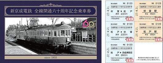 新京成電鉄が発売する「全線開通60周年記念乗車券」。写真は126形車両
