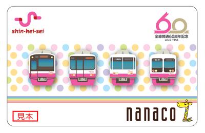新京成電鉄が発売する「全線開通60周年記念 オリジナル nanacoカード」。現在使われている、N800形、8900形、8800形、8000形がデザインされている