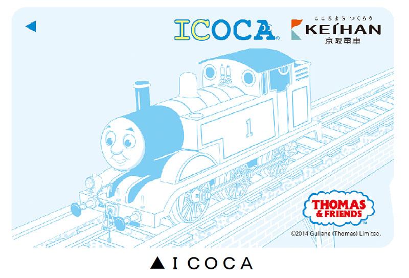 京阪が2015年4月15日より発売する「きかんしゃトーマス」のICOCA