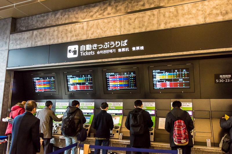 新幹線改札の左にある自動券売機