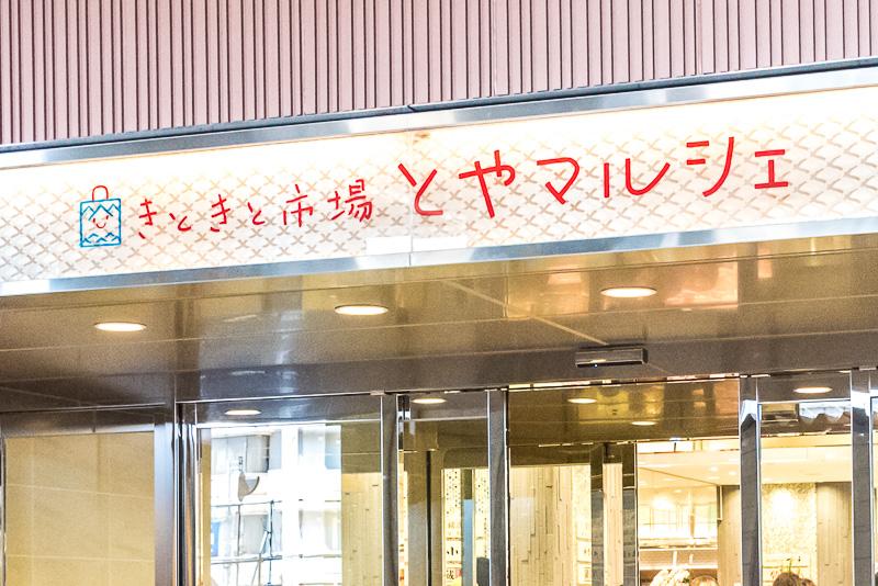 駅ナカのショッピング施設「きときと市場とやマルシェ」