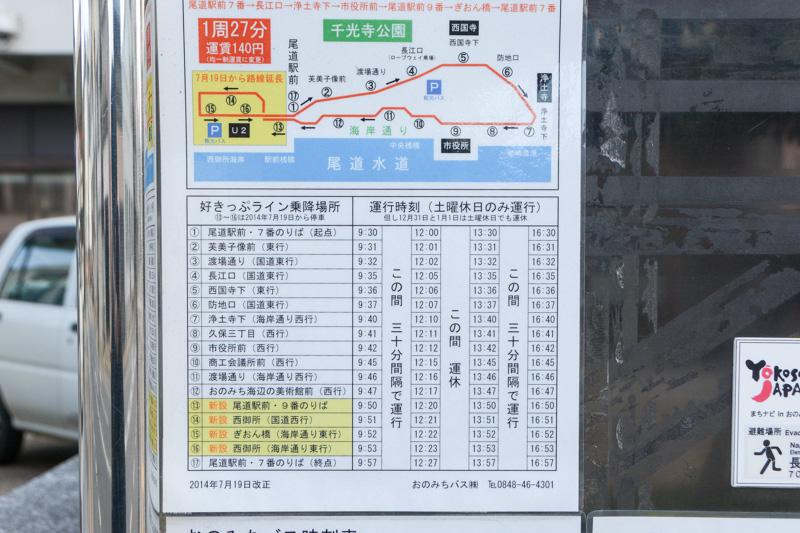 レトロバスの「好きっぷライン」の時刻表。さりげなく(でもないが)土曜休日のみ運行との記載が