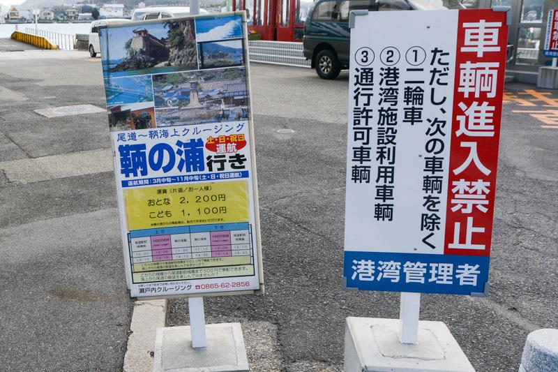 こちらは市役所の脇から出る鞆の浦行きクルーズで、やはり土・日・祝日運航の文字