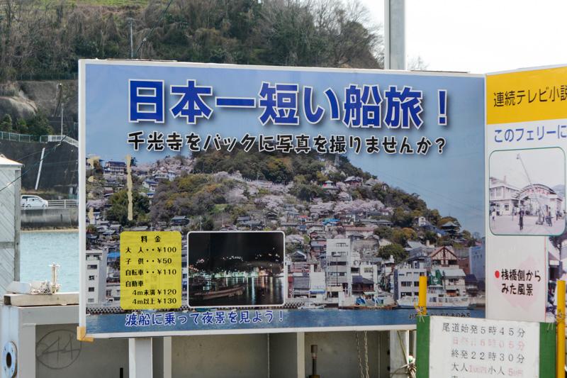 日本一短い船旅を標榜する同航路。乗り場の写真を拡大して見ると、左後方に対岸の向島側に着岸していることを確認できる