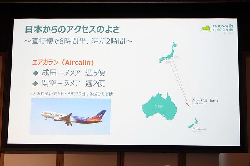 南太平洋にあるニューカレドニアだが、日本から直行便で8時間半、時差2時間と旅行しやすい