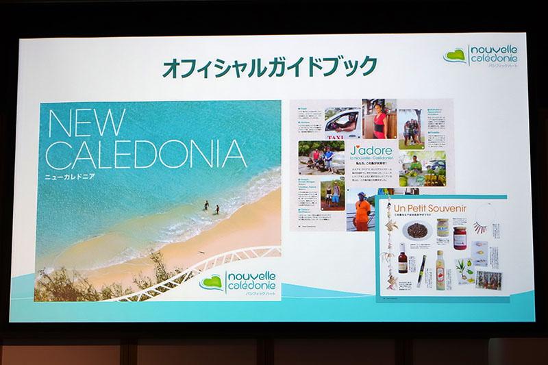 オフィシャルガイドブック。ニューカレドニアを暮らすように楽しむことを提案する内容