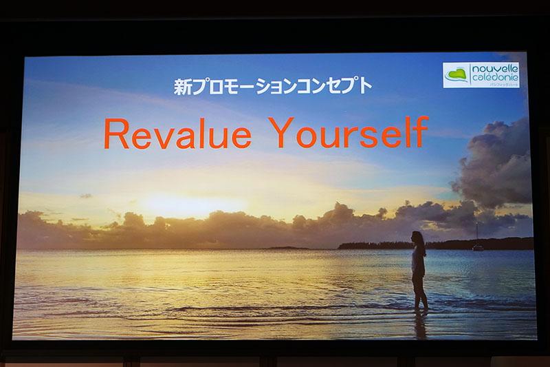 新しいプロモーションコンセプトとして「Revalue Yourself」。ニューカレドニアでの旅が、自分自身の生活や価値観を見つめ直す機会につながってほしいという願いから付けられた