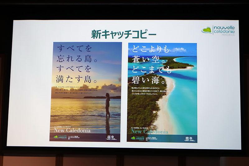 新キャッチコピーとして「すべてを忘れる島。すべてを満たす島。」「どこよりも蒼い空。どこまでも碧い海。」の2つを策定
