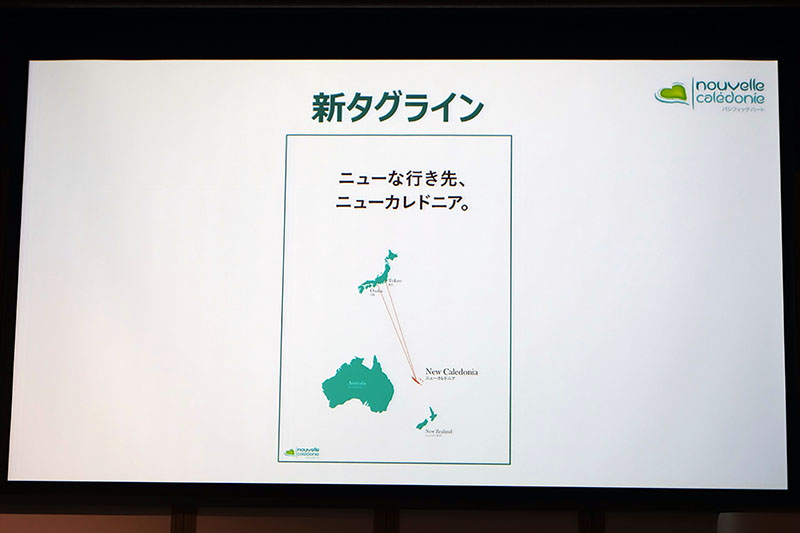 新タグラインは「ニューな行き先、ニューカレドニア」。国内広告などに利用される