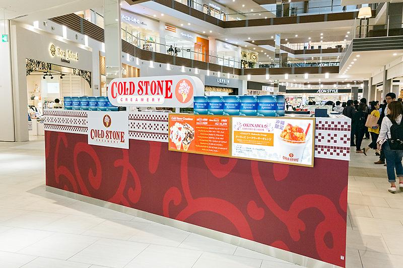 沖縄限定のスイーツも用意されるコールド・ストーン・クリーマリー。九州・沖縄地区初出店