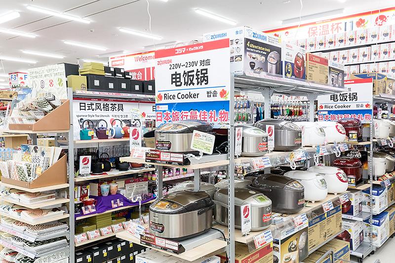 中国からの観光客に人気の炊飯器も、しっかりと揃えている