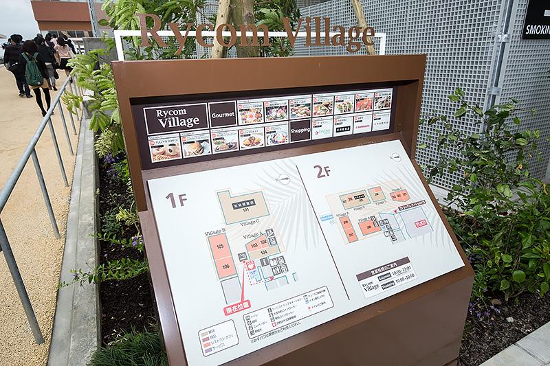 イオンモール沖縄ライカムのメインエントランスを正面に見て左へ進むと、レストランなどが立ち並ぶ「Rycom Village」がある