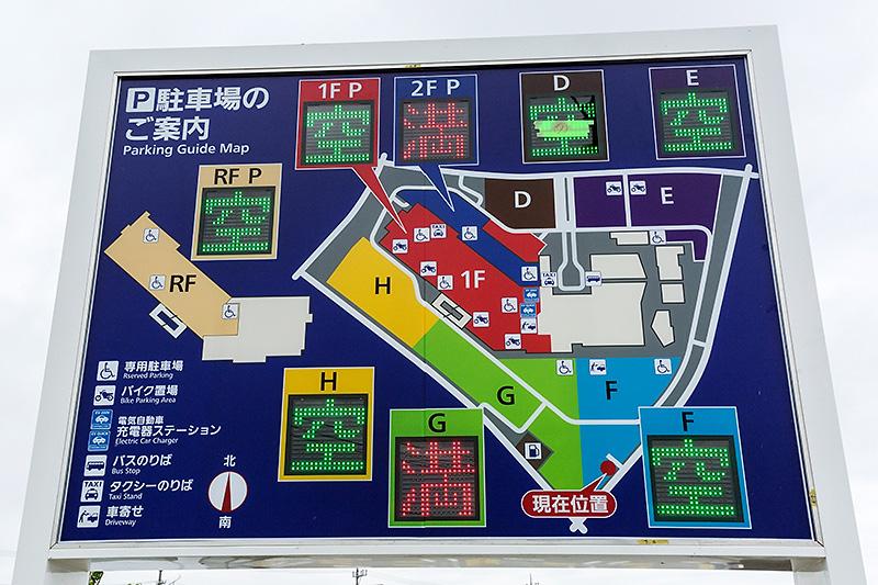 リゾートショッピングモール「イオンモール沖縄ライカム」の駐車場満空表示。駐車場台数は4000台