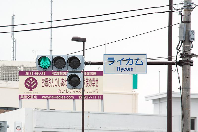 ライカム交差点。ここを右折