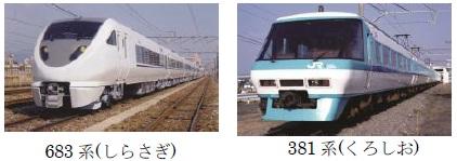 「しらさぎ」として運行されていた「683系」を「289系」に型式変更。国鉄型の「381系」は順次置き換わり廃車になる予定
